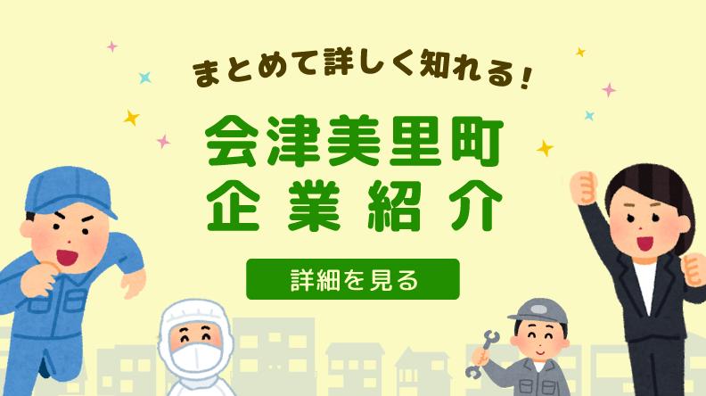 まとめて詳しく知れる!会津美里町企業紹介